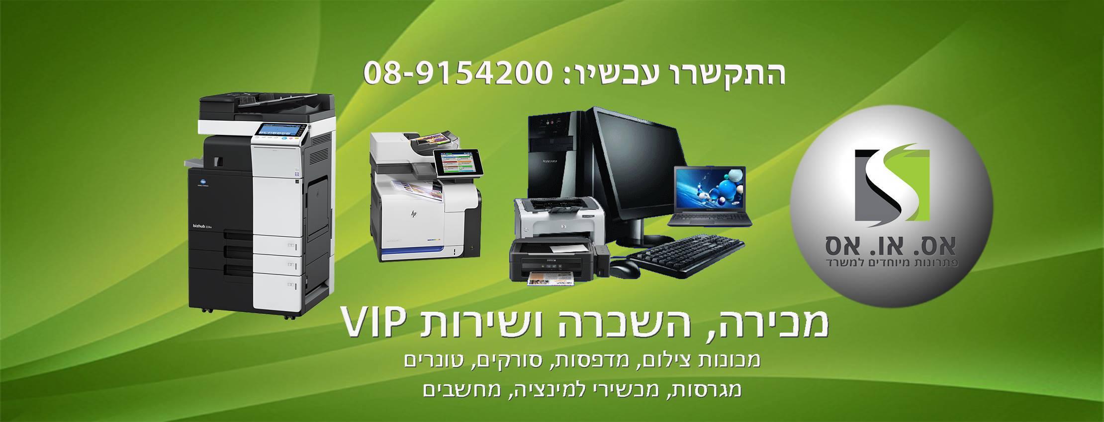 מדפסות לייזר משולבות, השכרת מדפסות לייזר משולבות, קניית מדפסות לייזר משולבות, שירות למדפסות לייזר משולבות