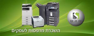 השכרת מדפסות לעסקים