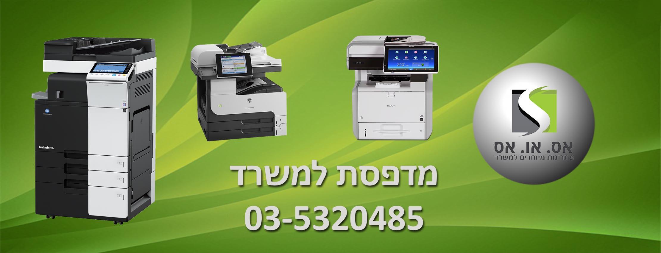 מדפסת למשרד, מדפסת משולבת למשרד, השכרת מדפסות